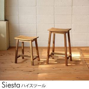 ハイスツール 天然木 木製 マホガニー Siesta ハイスツール 【ノベルティ対象外】|tougenkyou