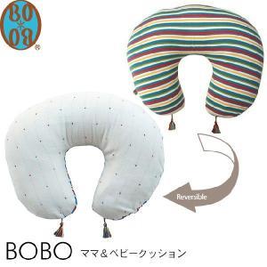 授乳クッション BOBO ボボ ベビークッション BOBO ボボ ママ&ベビークッション 【袋ラッピ...