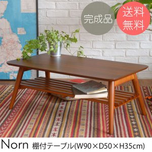 ローテーブル 折りたたみ 木製 完成品 Norn(ノルン) 棚付テーブル(W90×D50×H35cm) ダークブラウン 【ノベルティ対象外】|tougenkyou