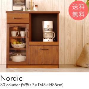 キッチンカウンター 完成品 幅80 キッチン収納 Nordic 80カウンター 【ノベルティ対象外】 tougenkyou