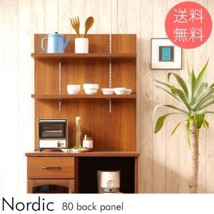 キッチンカウンター バックパネル ボード キッチン収納 Nordic 80バックパネル 【ノベルティ対象外】|tougenkyou