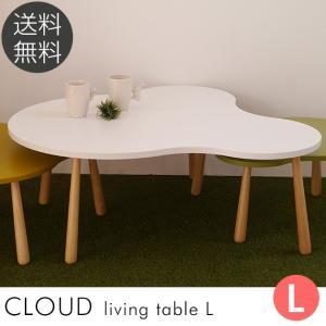 センターテーブル ローテーブル 北欧 木製 Cloud リビングテーブル L 【ノベルティ対象外】|tougenkyou