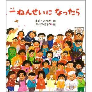 絵本 プレゼント 子供用 誕生日 一ねんせいになったら 【ラッピング対応】 tougenkyou