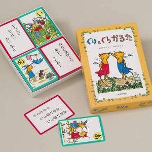 絵本 プレゼント 子供用 誕生日 ぐりとぐらかるた  【ラッピング対応】