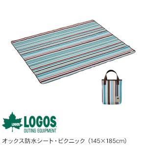 レジャーシート ロゴス LOGOS 収納 LOGOS ロゴス オックス防水シート・ピクニック (145×185cm) ブルーストライプ tougenkyou