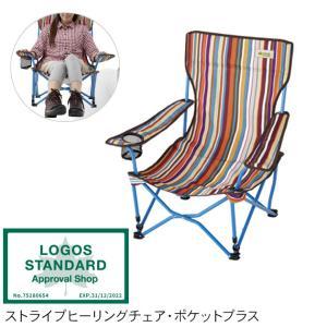 チェア ロゴス LOGOS アウトドア用品 LOGOS ロゴス ストライプヒーリングチェア・ポケットプラス|tougenkyou