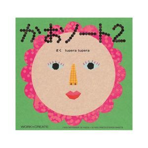 絵本 シールブック コクヨS&T 子供 コクヨのえほん かおノート2 tougenkyou