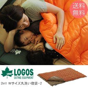 寝袋 2人 ロゴス LOGOS LOGOS ロゴス 2in1 Wサイズ丸洗い寝袋・2 tougenkyou