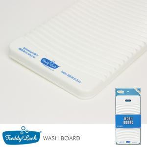 フレディレック ウォッシュボード 洗濯板 おしゃれ フレディ レック ウォッシュサロン ウォッシュボード 洗濯板 【ラッピング対応】|tougenkyou