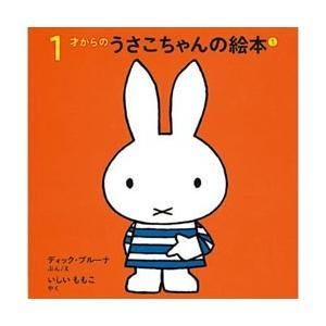 絵本 プレゼント 子供 誕生日 1才からのうさこちゃんの絵本セット 1 【ラッピング対応】|tougenkyou