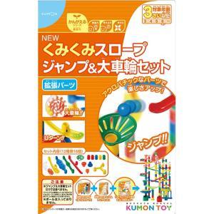 知育 おもちゃ 玩具 ボール転がし KUMON くもん NEWくみくみスロープ ジャンプ&大車輪セット|tougenkyou