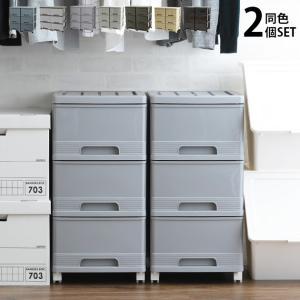 収納ケース おしゃれ 衣装ケース チェスト 収納ケース 3段×同色2個セット tougenkyou
