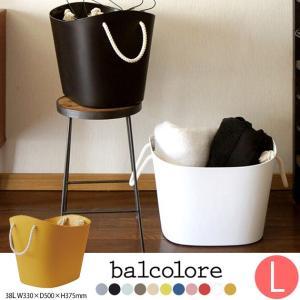 おもちゃ収納バスケット/balcolore バルコロール マルチバスケット L|tougenkyou