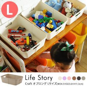 収納ボックス おしゃれ ストレージボックス 収納 【袋ラッピング対応】 Life Story(ライフストーリー) craft クラフト オブロング Lサイズ|tougenkyou