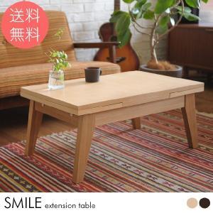 ローテーブル 伸縮 木製 エクステンションテーブルS ローテーブル 伸縮 木製 【ノベルティ対象外】|tougenkyou