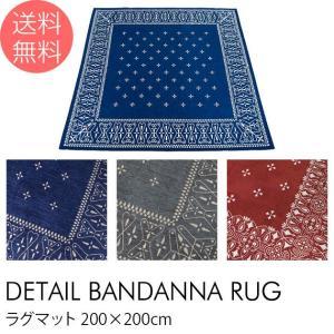 ラグ マット ホットカーペット 床暖房 DETAIL BANDANNA RUG バンダナ ラグマット 200×200cm|tougenkyou
