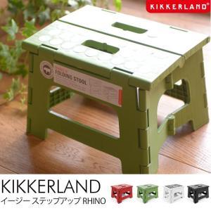 踏み台 折りたたみ 子供 ステップ KIKKERLAND キッカーランド EZ STEP UP RHINO イージー ステップ アップ ライノ  【袋ラッピング対応】|tougenkyou