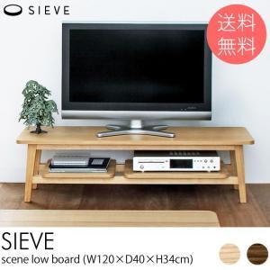 ローボード テレビ台 センターテーブル ローテーブル SIEVE シーヴ scene low board ローボード (W120×D40×H34cm) 【ノベルティ対象外】 tougenkyou