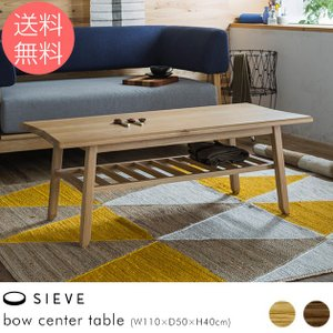 センターテーブル ローテーブル 木製 幅110 SIEVE シーヴ bow センターテーブル (W110×D50×H40cm) 【ノベルティ対象外】|tougenkyou