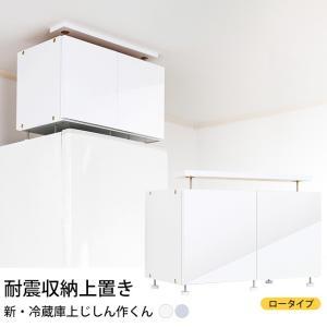 耐震 転倒防止 家具 冷蔵庫 新 冷蔵庫上じしん作くん ロータイプ 【ノベルティ対象外】|tougenkyou