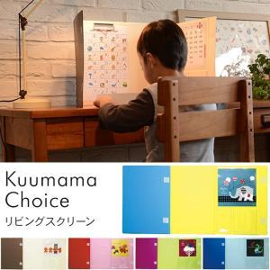 パーテーション リビング学習 テーブル 学習机 Kuumama Choice クーママ・チョイス リビングスクリーン 【ラッピング対応】|tougenkyou