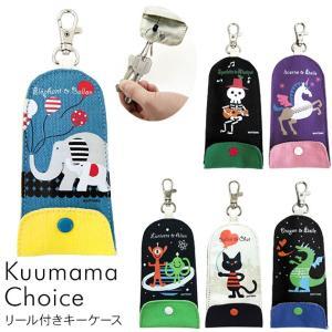 キーケース 子供用 鍵入れ リール付き Kuumama Choice クーママ・チョイス リール付きキーケース|tougenkyou