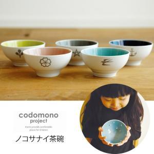 お茶碗 子供 お食い初め ベビー食器 codomono project コドモノプロジェクト ノコサナイ茶碗 【ラッピング対応】
