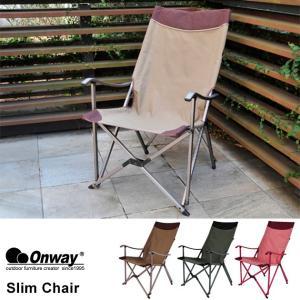 アウトドアチェア キャンプ用品 折りたたみ チェア Onway(オンウェー) スリムチェア Slim Chair