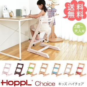 ハイチェア ベビーチェア 木製 赤ちゃん HOPPL ホップル Choice チョイス キッズ ハイチェア|tougenkyou