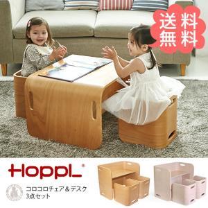 キッズチェア 木製 キッズデスク キッズテーブル HOPPL ホップル コロコロチェア&デスク 3点セット(デスク×1、チェア×2)|tougenkyou