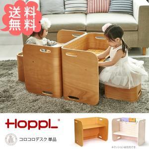 キッズデスク 木製 キッズテーブル キッズチェア HOPPL ホップル コロコロデスク 単品|tougenkyou