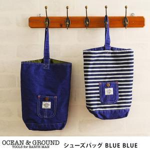 上履き入れ シューズバッグ 男の子 女の子 OCEAN&GROUND オーシャンアンドグラウンド シューズバッグ BLUE BLUE|tougenkyou