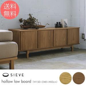 ローボード 木製 幅150 テレビ台 SIEVE シーヴ hollow low board ホロー ローボード 【ノベルティ対象外】 tougenkyou
