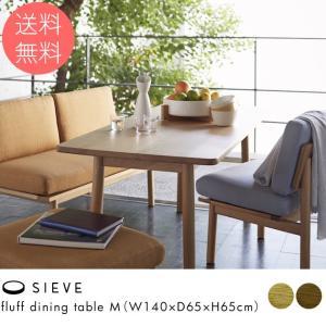 無垢 木製 テーブル リビング SIEVE シーヴ  fluff dining table M フラッフダイニングテーブルMサイズ 【ノベルティ対象外】|tougenkyou