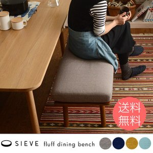 ベンチ 長椅子 いす リビング SIEVE シーヴ fluff dining bench フラッフ ダイニングベンチ 【ノベルティ対象外】|tougenkyou