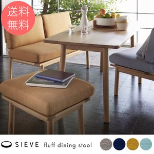 スツール 椅子 いす リビング SIEVE シーヴ fluff dining stoolフラッフ ダイニングスツール 【ノベルティ対象外】|tougenkyou