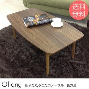 こたつテーブル 長方形 折りたたみ こたつ Oflong こたつテーブル 折りたたみ 長方形 【ノベルティ対象外】|tougenkyou