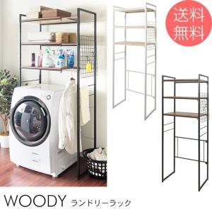 ランドリーラック おしゃれ 伸縮 洗濯機ラック Woody ランドリーラック 【ノベルティ対象外】|tougenkyou