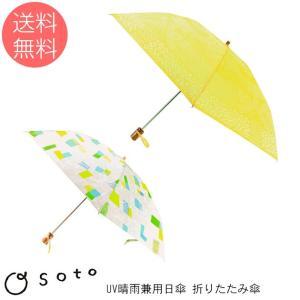 日傘 傘 折り畳み傘 晴雨兼用 Osoto オソト UV晴雨兼用日傘 折りたたみ傘 【ラッピング対応】|tougenkyou