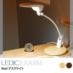 デスクライト LED 学習机 リビング学習 LEDICEXARM レディックエグザーム NOEL PEX-02 デスクライト 【ラッピング対応】|tougenkyou