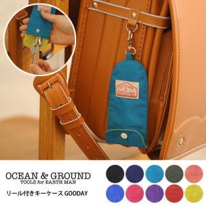 キーケース 子供用 鍵入れ リール付き OCEAN&GROUND オーシャンアンドグラウンド リール付きキーケース GOODAY|tougenkyou
