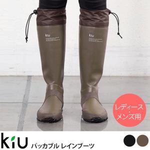 レインブーツ レインシューズ 長靴 雨 KiU キウ パッカブル レインブーツ 【袋ラッピング対応】|tougenkyou