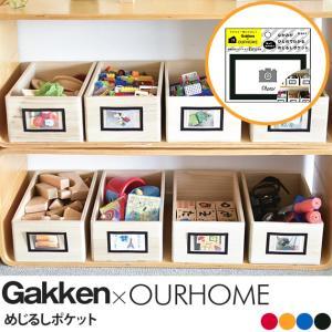 お片付け おかたづけ おもちゃ収納 収納 Gakken×OURHOME めじるしポケット(6枚入り)※収納BOX別売り tougenkyou