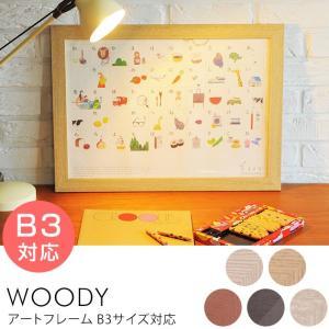 B3サイズ対応の木目がおしゃれなポスターフレーム|tougenkyou