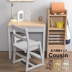 学習椅子 学習チェア 木製 リビング学習 こどもと暮らしオリジナル Cousin 高さ調整チェア|tougenkyou