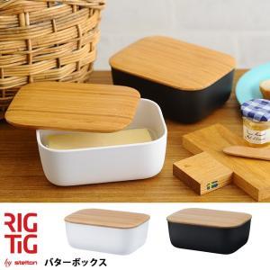 バターケース バターボックス ステルトン 木製 RIG TIG by STELTON(リグティグ バイ ステルトン)バターボックス|tougenkyou