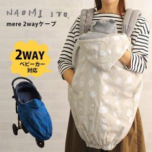 抱っこ紐 ケープ 防寒 ベビーキャリー NAOM...の商品画像