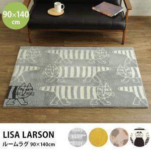 ラグ ラグマット 洗える リサラーソン LISA LARSON リサ・ラーソン ルームラグ 90×140cm|tougenkyou