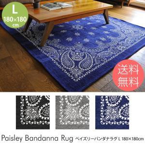 ラグ ラグマット 正方形 160×160 DETAIL ペイズリーバンダナラグ L 180×180cm Paisley Bandanna Rug|tougenkyou
