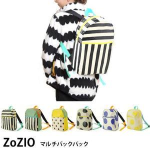 リュック リュックサック 子供 キッズ ZoZIO ゾジヲ Malti backpack(small) マルチバックパック 【ラッピング対応】|tougenkyou